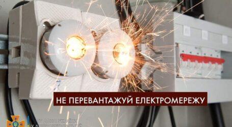 Кам'янчанам нагадують не перенавантажувати електромережі