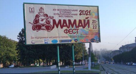 Мамай-фест в Кам'янському: цьогоріч – з козацькими розвагами