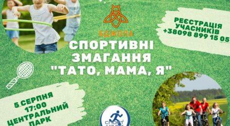 """Кам'янчан запрошують на спортивний захід """"Тато, мама, я"""""""
