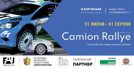 У Кам`янському пройдуть всеукраїнські автомобільні змагання «Camion Rallye»