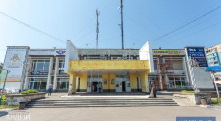 В Каменском начался капитальный ремонт кинотеатра «МИР»