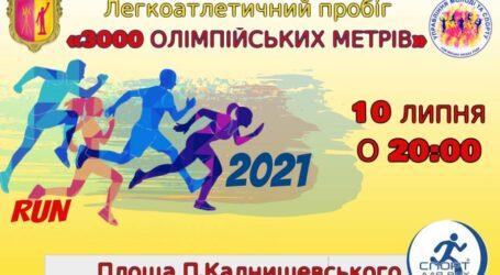 В субботу в Каменском состоится легкоатлетический пробег