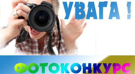 Музей історії Кам`янського оголошує конкурс світлин на тему «Єдність у розмаїтті»