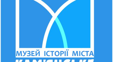До 30-річчя Незалежності України музей Кам'янського підготував 30 найважливіших подій міста