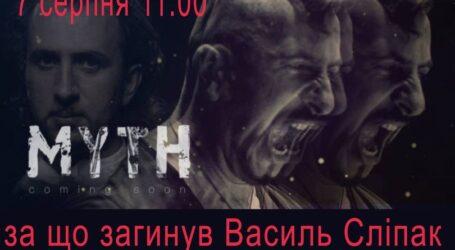 """Кам'янчан запрошують на """"Міф"""""""
