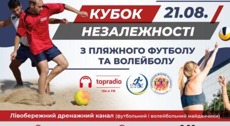 У Кам'янському змагатимуться за «Кубок незалежності»