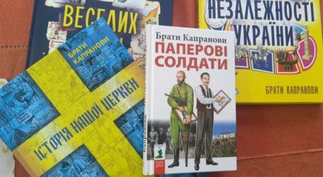Мешканців Дніпропетровщини запрошують на творчу зустріч із братами Капрановими