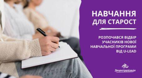 Старост Дніпропетровщини запрошують на онлайн-навчання