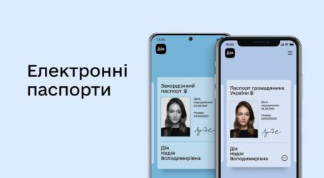 Електронні паспорти офіційно прирівняють до паперових