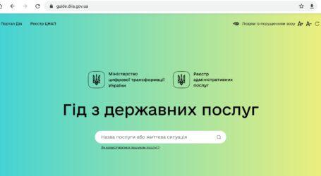 В Україні працює Гід з держпослуг: як користуватися