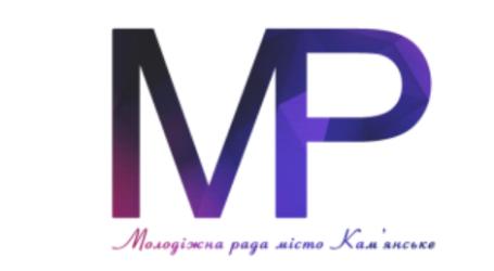 Молодіжна рада Кам`янського шукає креативну та ініціативну молодь