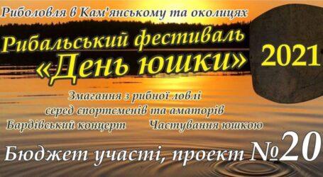 Каменчан приглашают на фестиваль «День ухи 2021»