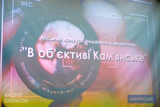 Мэр вручил награды победителям конкурса «В объективе Каменское»
