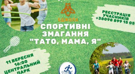 """Кам'янчан запрошуют на спортивний захід """"Тато, мама і я"""""""