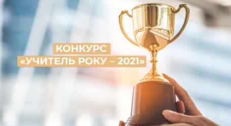 Премию победителям «Учитель года» увеличили до 60 тысяч гривен