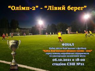 В Каменском состоится финальный матч за Кубок городского головы по футболу