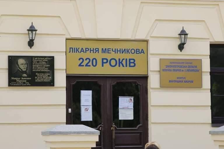 6,5 мільйонів гривень на систему постачання кисню для обласної лікарні ім. Мечникова