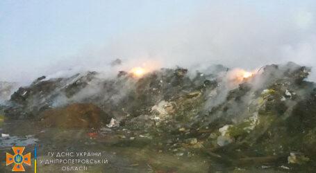 У Кам'янському надзвичайники ліквідували пожежу на міському сміттєзвалищі