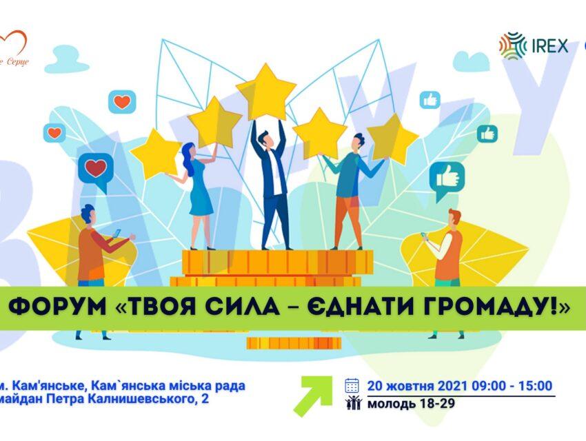 ЦМІ у Кам'янському запрошує на заключний форум «Твоя СИЛА – єднати громаду»